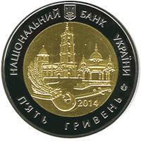 75 років Cумській області монета 5 гривень, фото 2