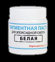Белая Пигментная паста для эпоксидной смолы, ТМ Просто и Легко, 50 г, фото 1