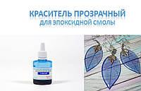 Синий краситель светопрозрачный жидкий для эпоксидной смолы ТМ Просто и Легко, 20г, фото 1