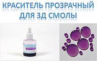 Барвник фіолетовий світлопрозорий рідкий для епоксидної смоли ТМ Просто і Легко, 20г