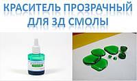 Зелений барвник світлопрозорий рідкий для епоксидної смоли ТМ Просто і Легко, 20г, фото 1