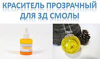 Жовтий барвник світлопрозорий рідкий для епоксидної смоли ТМ Просто і Легко, 20г