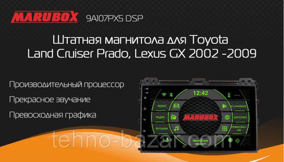 Штатна магнітола Marubox 9A107PX5 для Toyota Prado 120 Lexus GX 470 4Gb/64Gb 8-ядерний DSP Android 9,0