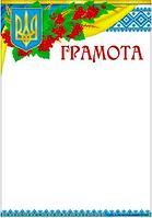 Грамота з гербом та калиною