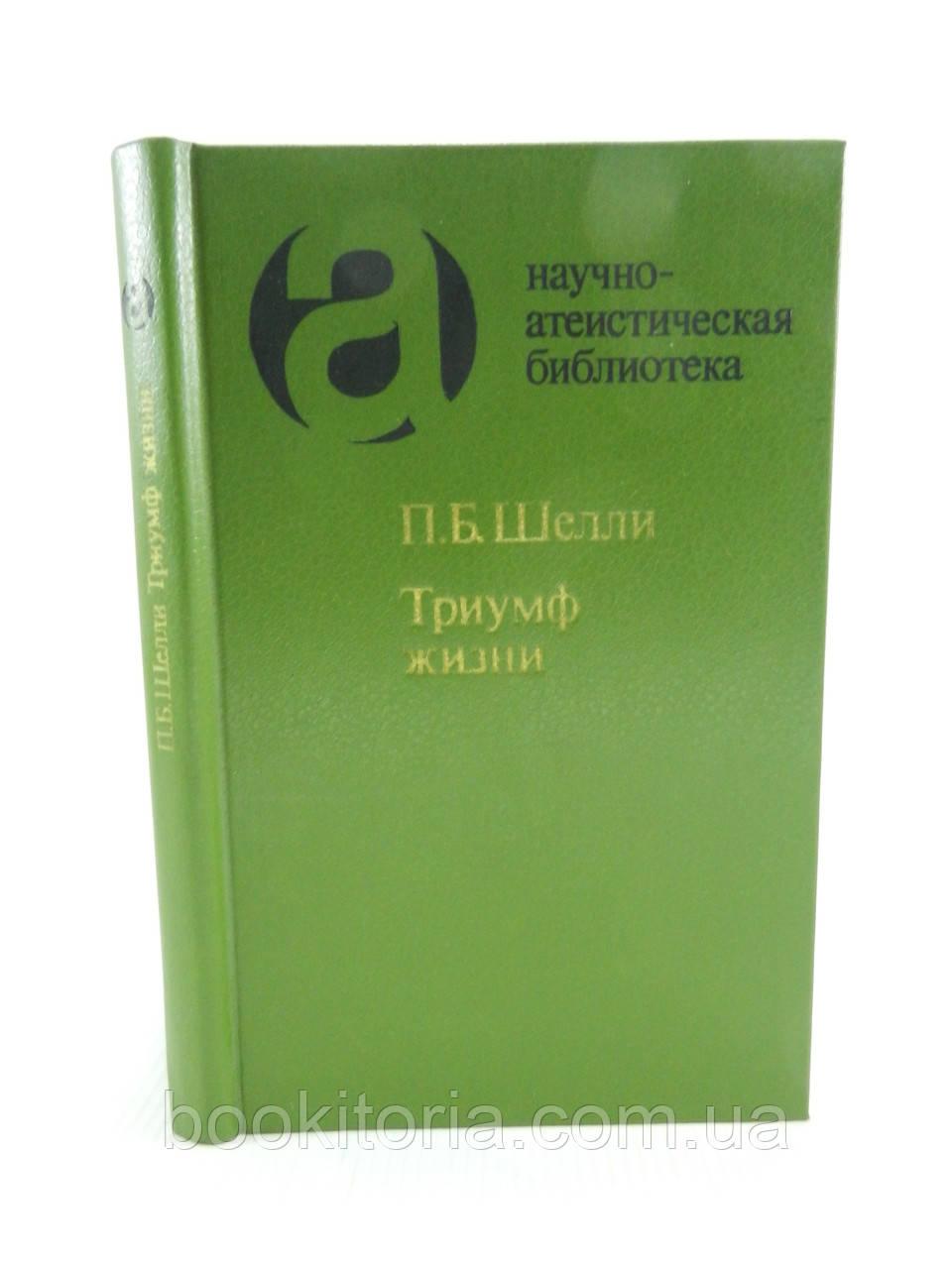 Шелли П. Триумф жизни (б/у).