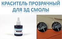 Чорний барвник світлопрозорий рідкий для епоксидної смоли ТМ Просто і Легко, 20г