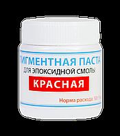 КРАСНАЯ Пигментная паста для эпоксидной смолы ТМ Просто и Легко, 50 г, фото 1