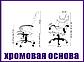 """Офисное Компьютерное  Кресло Eden VIP Komfort БЕЛОЕ""""Кресло руководителя"""" ХРОМ, фото 2"""