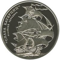 Лінійний корабель `Слава Катерини` монета 5 гривень