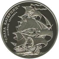 Лінійний корабель `Слава Катерини` монета 5 гривень, фото 2
