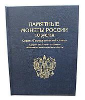 Альбом-книга для 10-руб. стальных монет, в т. ч. серии: «Города воинской славы»