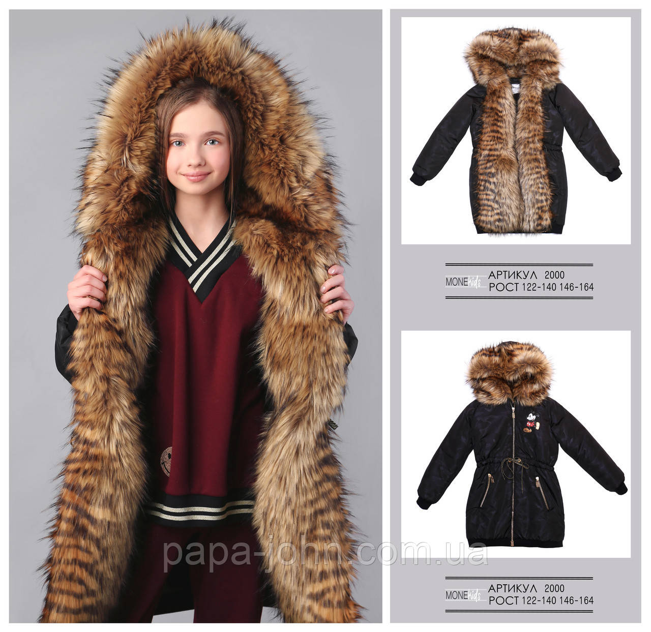 Зимова куртка подовжена парку, ТМ Моне р. 122, 128,134, 146, 152, 158, 164