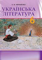 Українська література. Підручник. 6 клас. Авраменко О.М,