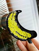 Термо аплікація, нашивка, трансфер Банан паєтки двосторонні, 7х10 см