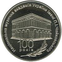 100 років Національній музичній академії України імені П. І. Чайковського монета 2 гривні