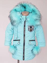 Детская зимняя куртка с утеплителем и меховой опушкой ( 104-122 р)