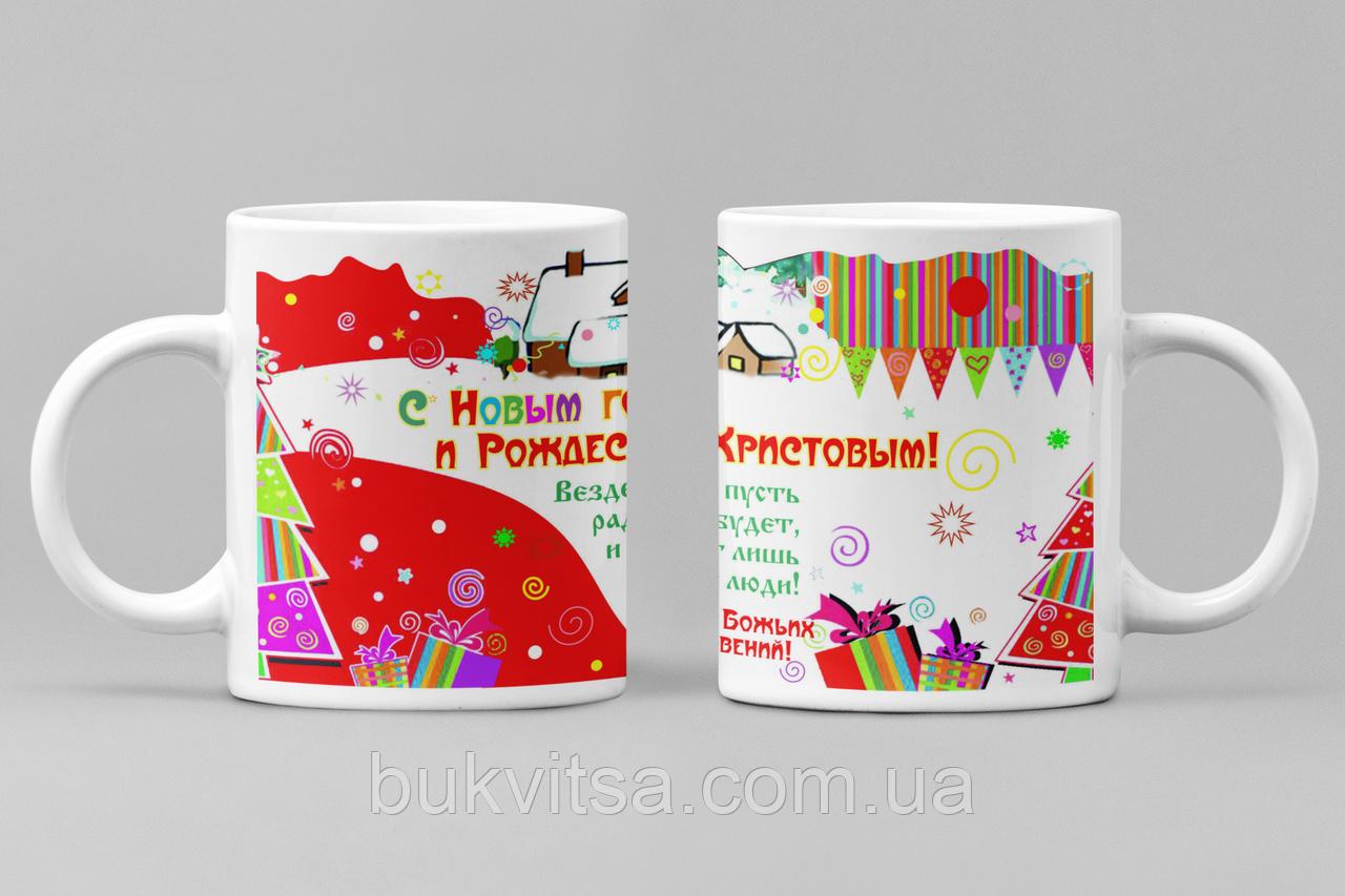 """Кружка """"С Новым годом и Рождеством Христовым""""  095-р"""