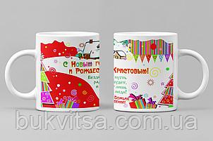 """Кружка """"С Новым годом и Рождеством Христовым""""  095-р, фото 2"""