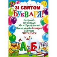Плакат шкільний «Зі Святом Букваря» 48х67 см.