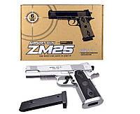 Пистолет пневматический на пульках игрушечный ZM25, корпус метал, фото 1