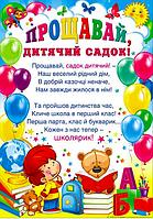 Плакат «Прощавай дитячий садок!»
