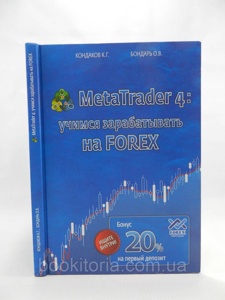 Кондаков К., Бондарь О. MetaTrader 4: учимся зарабатывать на FOREX (б/у).