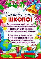Плакат «До побачення, школо!»