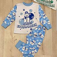 Пижама трикотаж+начес Папин будильник