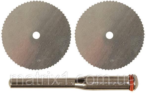 Диски отрезные HSS 2 шт. и штифт, д.3 мм.  FIT