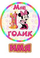 """Съедобная сахарная/вафельная пищевая печать лист А4 """"1 годик Микки Маус"""""""