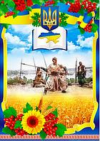 Плакат шкільний «Козаки»