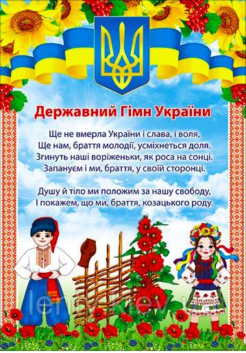 Плакат шкільний «Державний Гімн»