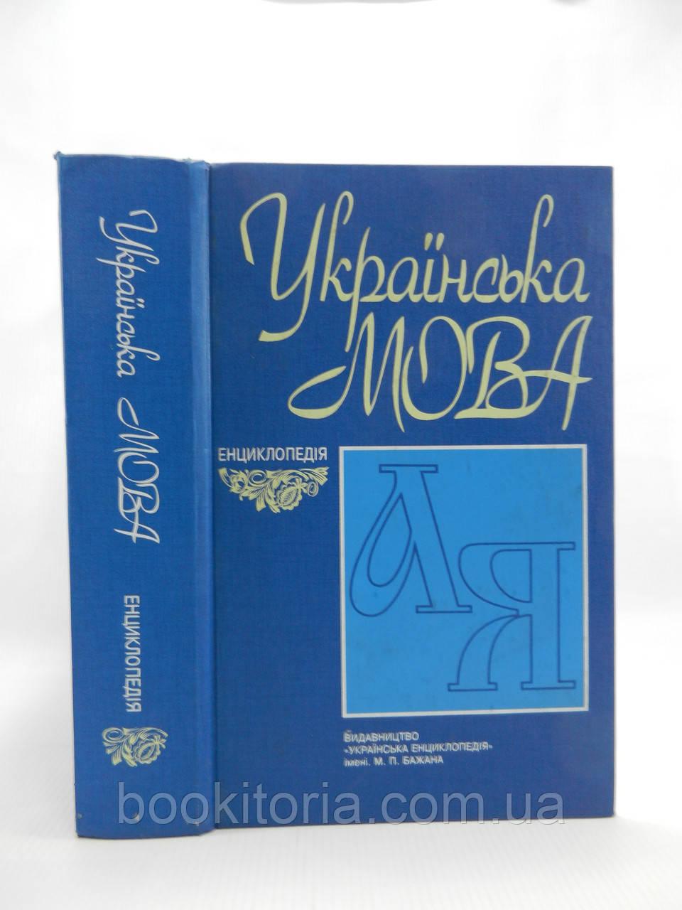 Українська мова. Енциклопедія (б/у).