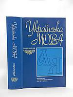Українська мова. Енциклопедія (б/у)., фото 1