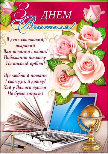 """Плакат """"З Днем вчителя"""" (роза)"""