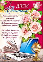 "Плакат ""З Днем вчителя"" (троянда)"