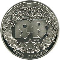 Битва за Дніпро (до 70-річчя визволення Києва від фашистських загарбників) монета 5 гривень