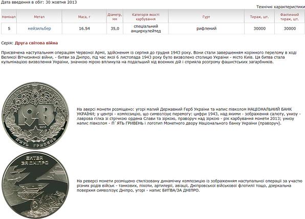 Битва за Дніпро (до 70-річчя визволення Києва від фашистських загарбників) монета 5 гривень, фото 2