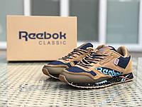 Кросівки чоловічі в стилі Reebok   коричневі із синім ТОП якість