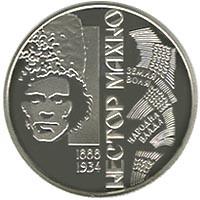 Нестор Махно монета 2 гривні