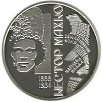 Нестор Махно монета 2 гривні, фото 2