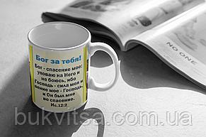 """Чашка """"Бог за тебя!"""" 204-р, фото 2"""
