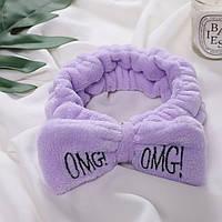 Лавандовая повязка на голову OMG