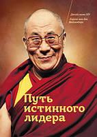 Путь истинного лидера. Далай-Лама XIV. Л. ван ден Майзенберг