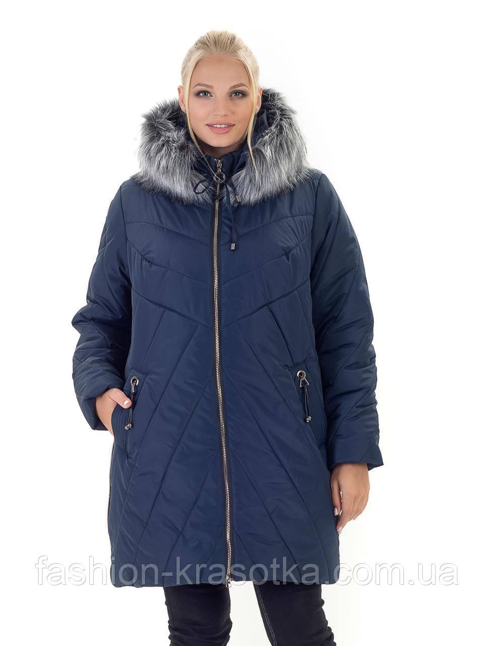 Женская зимняя куртка с искусственным мехом,размеры:56-70.