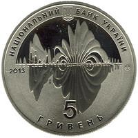 650 років першій писемній згадці про м. Вінницю монета 5 гривень
