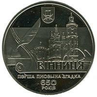 650 років першій писемній згадці про м. Вінницю монета 5 гривень, фото 2