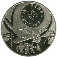 Петля Нестерова монета 5 гривень
