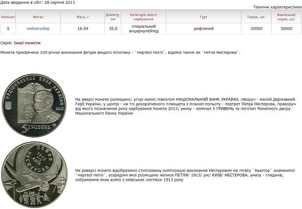 Петля Нестерова монета 5 гривень, фото 2