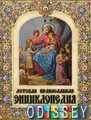 Детская православная энциклопедия (12+)